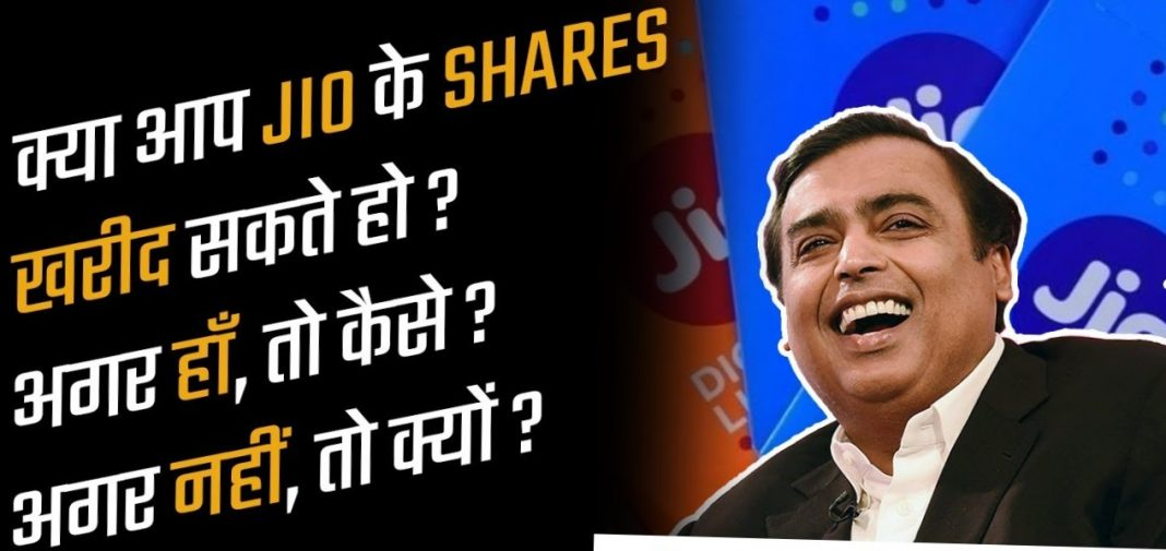 jio share market rate