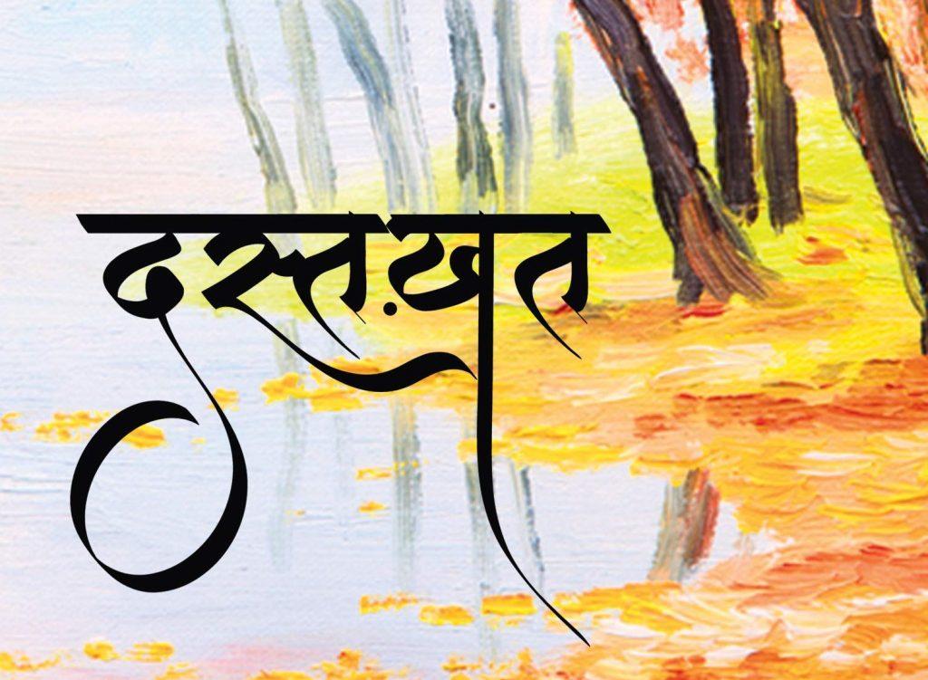 Reetey hindi Kahani